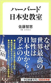 ハーバード日本史教室.jpg