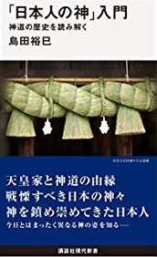 日本人の神入門.jpg