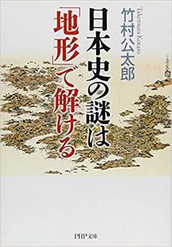 日本史の謎は「地形」で解ける.jpg